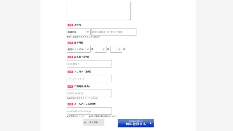 無料相談会登録フォーム3