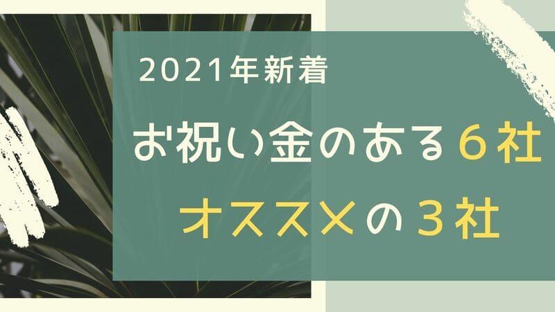 2021年 お祝い金のある6社オススメ3社アイキャッチ